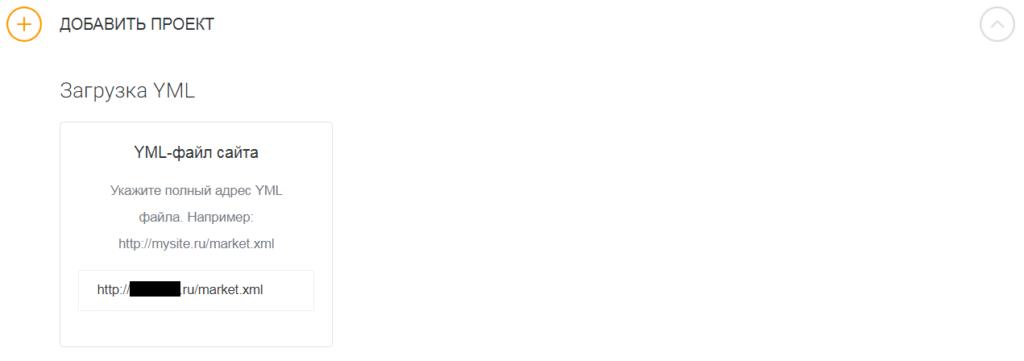 Добавление сайта для составления объявлений контекстной рекламы из YML-файла