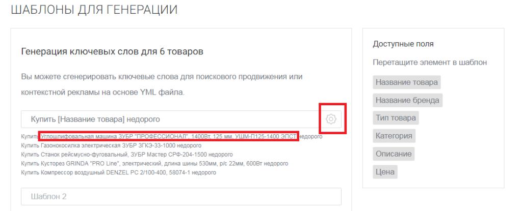 Как быстро составить 1000 объявлений контекстной рекламы из YML-файла