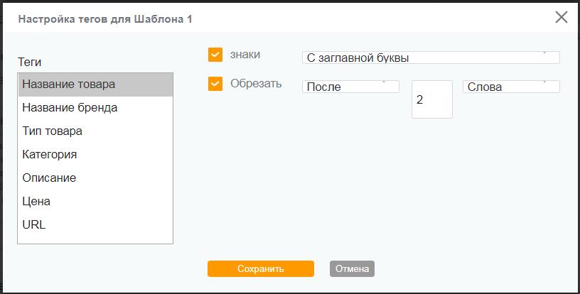 Настройка тегов для шаблонов контекстной рекламы из YML-файла