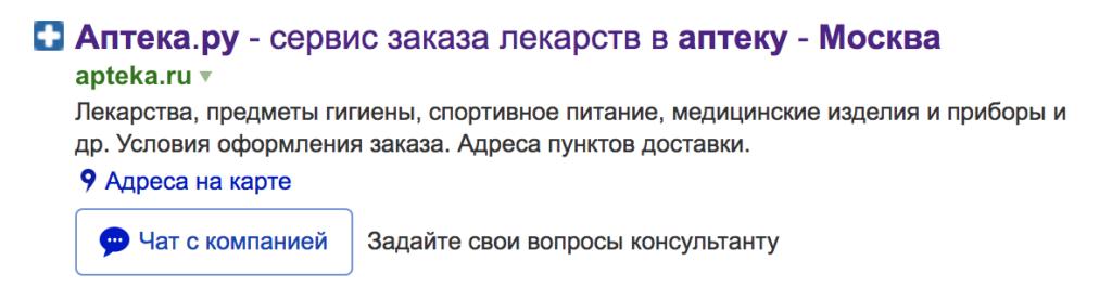 Чаты в поиске Яндекса теперь может использовать любая компания