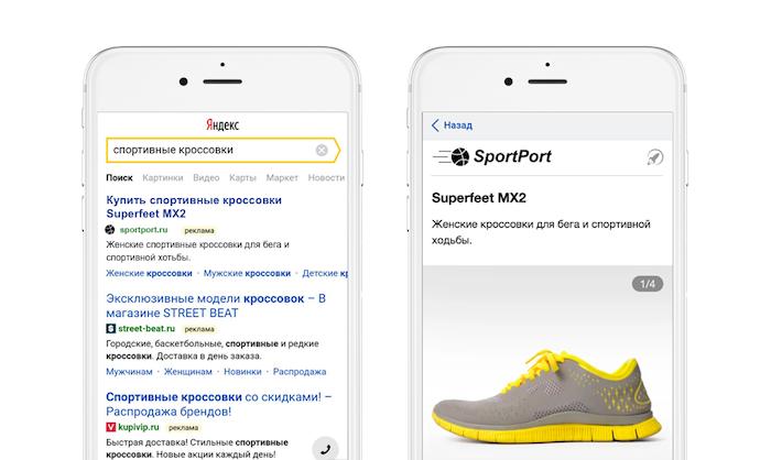 Яндекс вывел Турбо-страницы Директа в открытую бету
