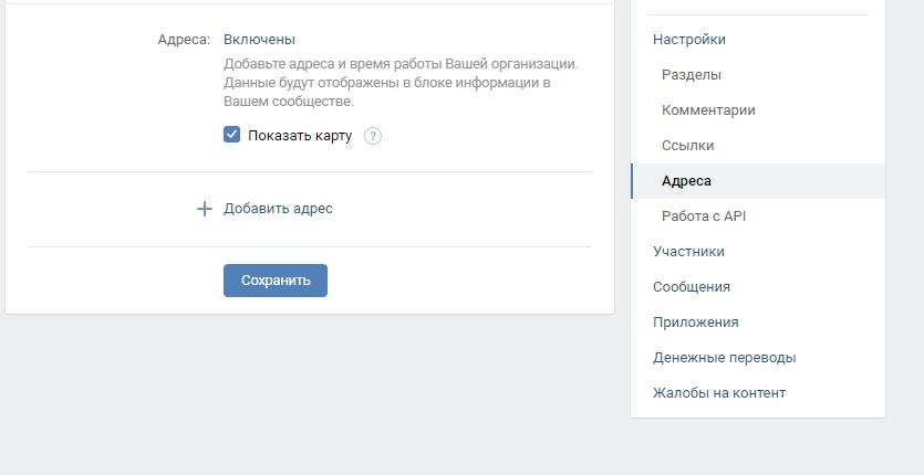 Инструменты повышения конверсии — Страницы бизнеса ВКонтакте