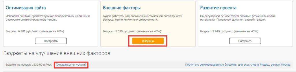 Отключение модуля закупки ссылок в PromoPult