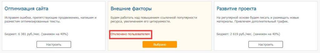 Отключен модуль закупки ссылок в ПромоПульт