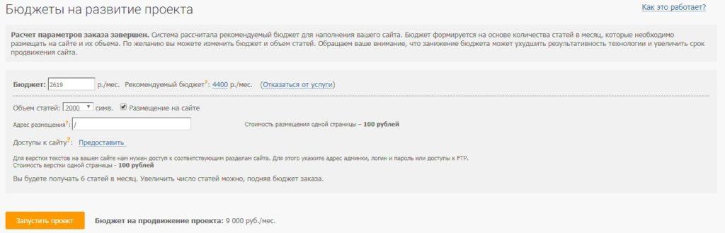 SEO без ссылок - Настройка модуля развития проекта