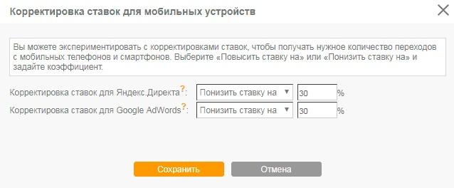 Контекстная реклама интернет-магазина - Корректировка ставок для мобильных