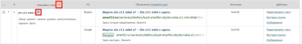 Контекстная реклама интернет-магазина - Минус-слова