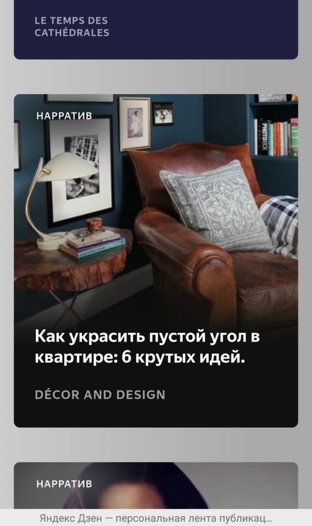 Нарратив в Яндекс.Дзен