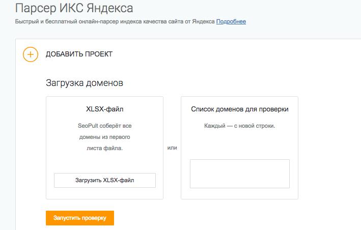 Проверить ИКС любых доменов можно в один клик