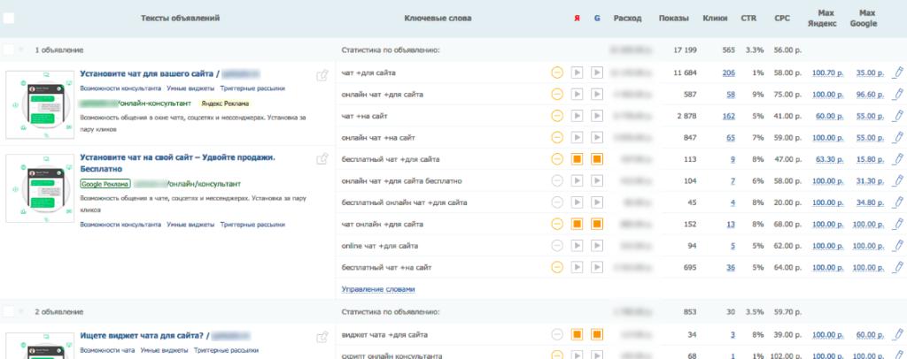 SeoPult выкатил удобный интерфейс для групповой работы с объявлениями