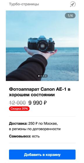 Яндекс запустил карточки товаров в формате Турбо
