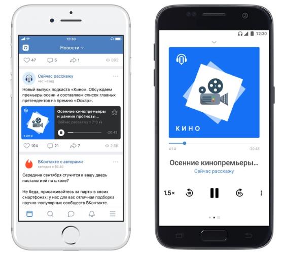 Во ВКонтакте запустили платформу подкастов