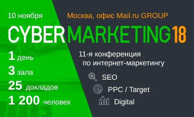 Открыта регистрация на CyberMarketing-2018 (+промокод)