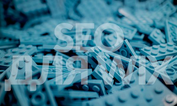 SEO-продвижение сайта на Wix