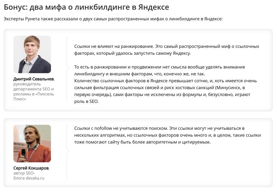 Мифы о линкбилдинге в Google и Яндексе, мешающие продвижению сайта