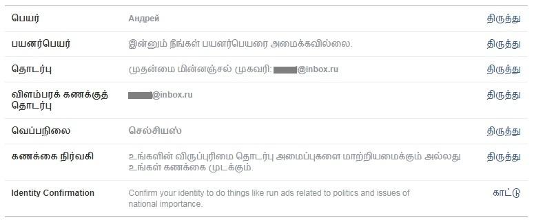 Как удалить фамилию из профиля Facebook [пошаговая инструкция]