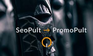 Ребрендинг: SeoPult — теперь PromoPult