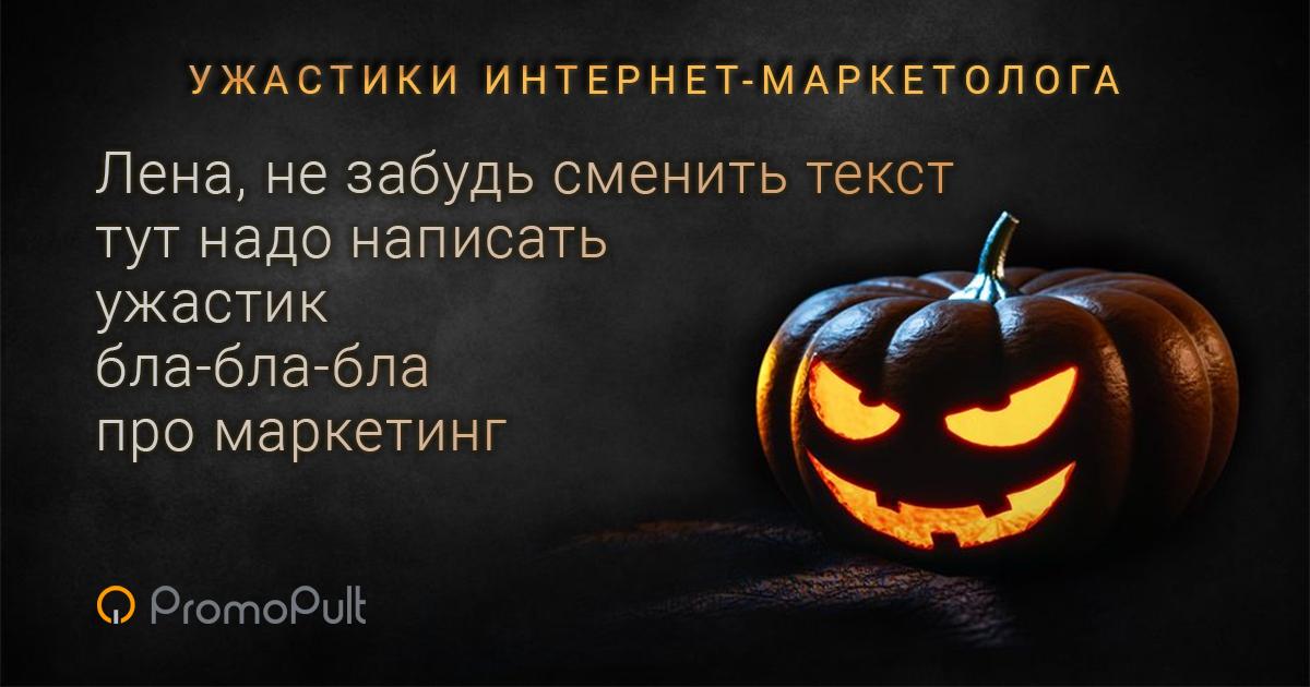 Хэллоуин ужастики страшилки маркетологов