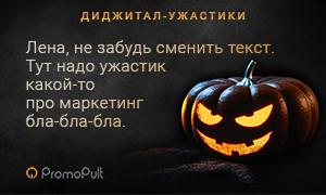 Диджитал-Хэллоуин