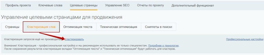 Кластеризация запросов для SEO автосервиса