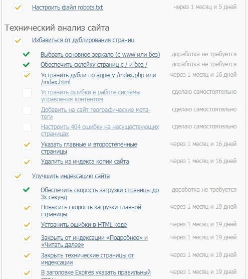 Внутреннее SEO для сайта автосервиса - Список работ