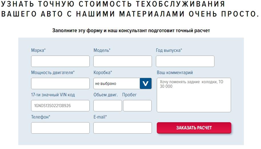 Пример Онлайн-расчета стоимости обслуживания в СТО