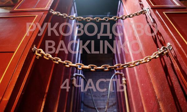 Линкбилдинг для SEO в 2021 году: полное руководство от Backlinko, часть 4 и последняя
