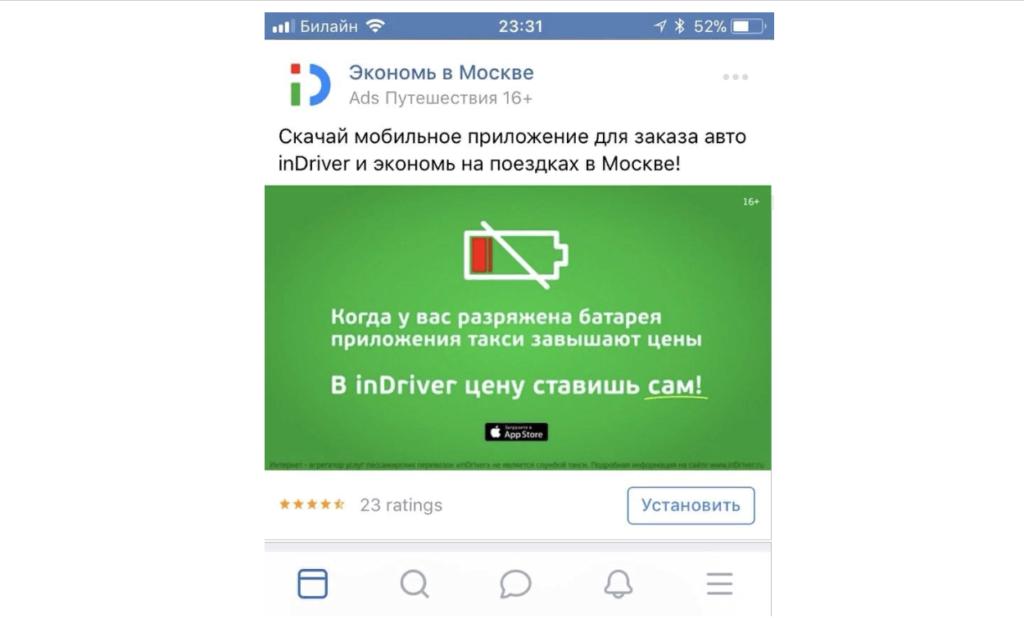 Обзор рекламных форматов в myTarget