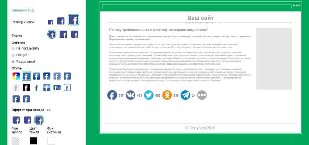 7 WordPress-плагинов для кнопок соцсетей