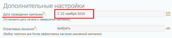 Настройка даты старта кампании в PromoPult