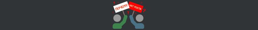 Не растут позиции в Яндекс и Google: почему и что делать?