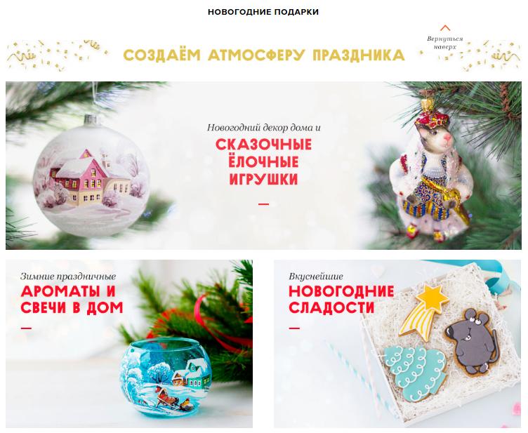 Пример интернет-магазина с новогодними подарками