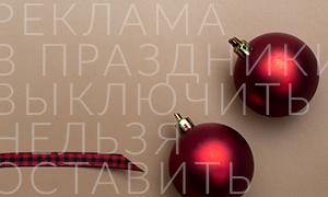 Рекламные кампании в новогодние праздники 2019: остановить нельзя запускать?