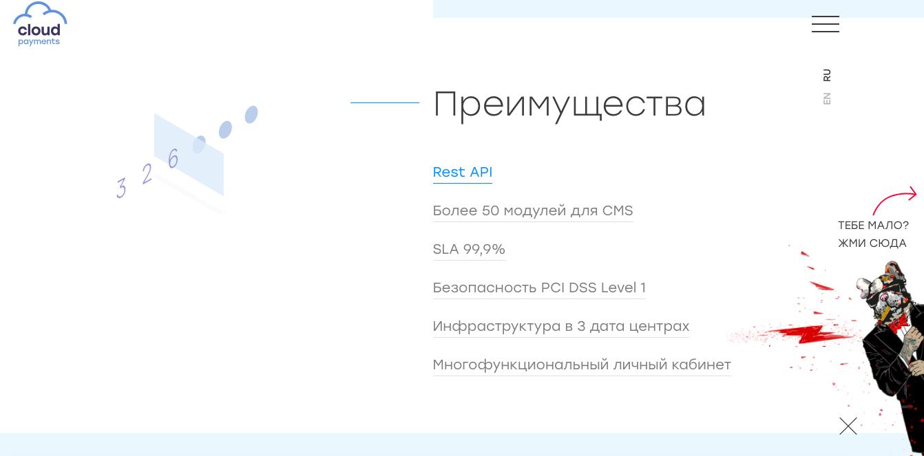 Страница с преимуществами на посадочной странице для b2b