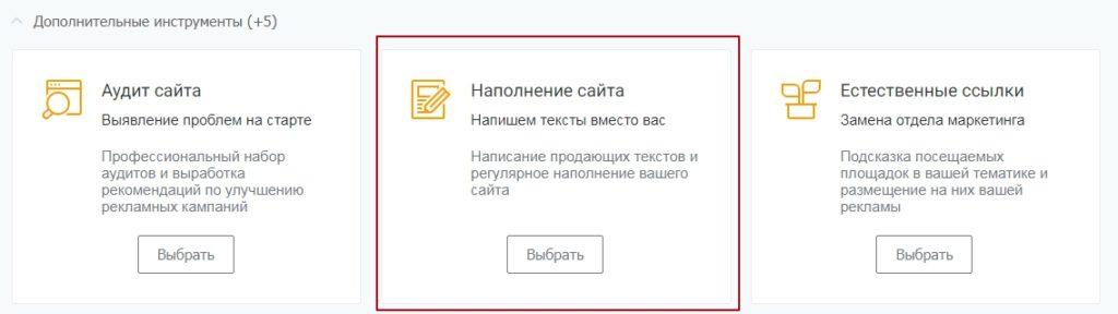 Как заказывать тексты для коммерческого сайта