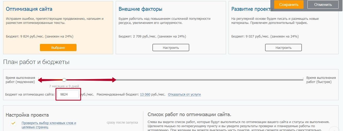 Чек-лист по оптимизации сайта, часть 2: юзабилити и коммерческие факторы