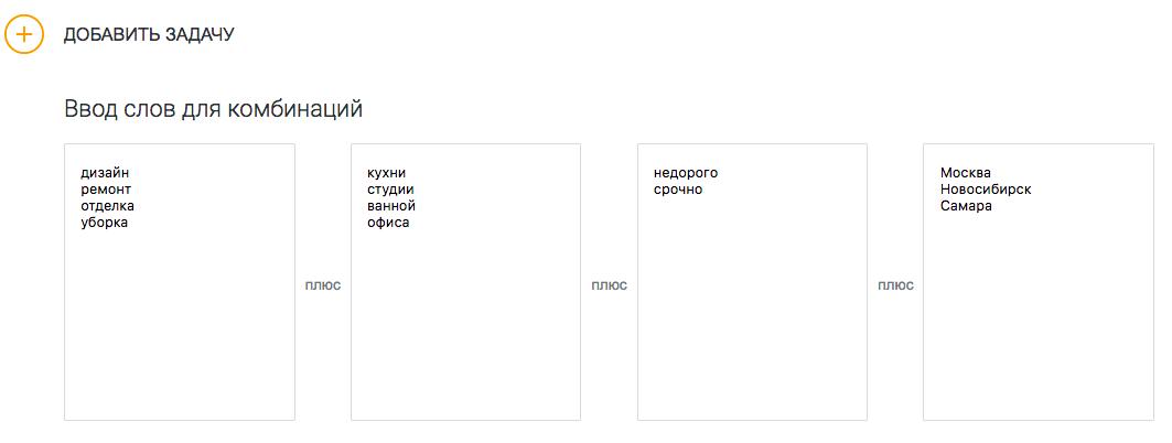 Расширяем семантику: как быстро перемножать списки слов с помощью PromoPult