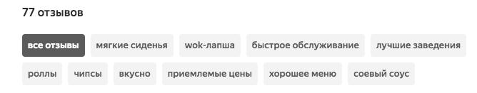 Что нужно сделать, чтобы попасть в локальный поиск Яндекса в 2019 году