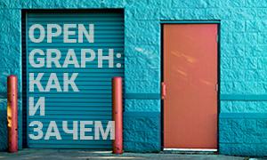 Как и зачем использовать разметку Open Graph