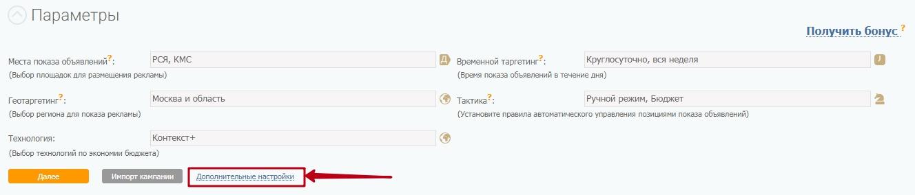 Настройка медийной рекламы в Яндексе и Google для строительной компании