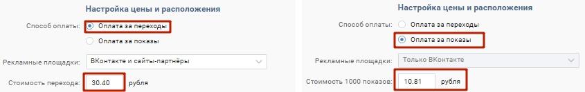 Как настроить таргетинг в ВКонтакте для нишевого интернет-магазина [инструкция Promopult]