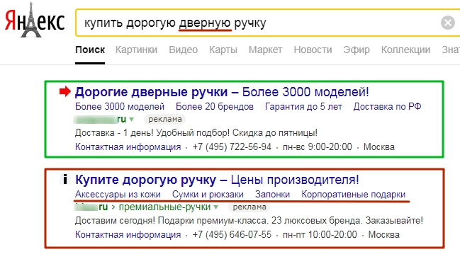 Как подобрать минус-слова для поисковой рекламы в Яндексе и Google [инструкция PromoPult]