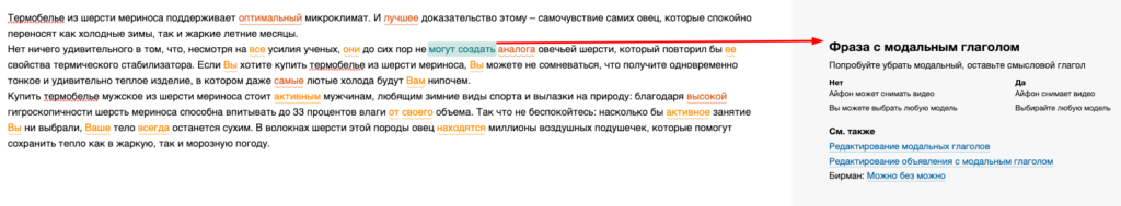 Стоп-слова в SEO, PPC, редактуре: в чем разница и как их правильно готовить