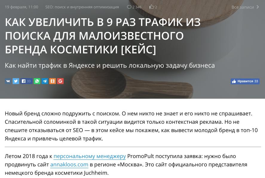49 (ну почти) вариантов — типы и форматы контента для публикаций