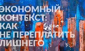 Как запустить контекст с бюджетом 40 тыс. рублей и не разориться на комиссионных