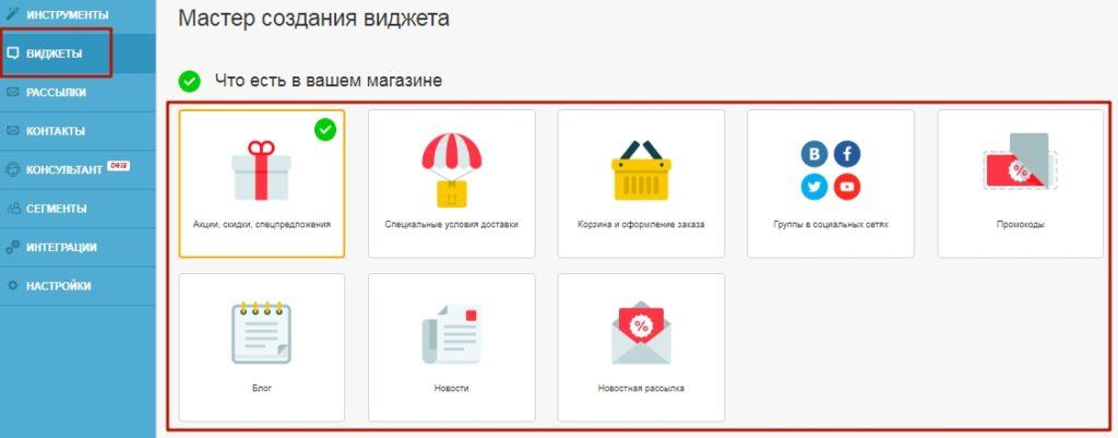 Как собирать email посетителей интернет-магазина с помощью pop-up виджетов [пошаговая инструкция]