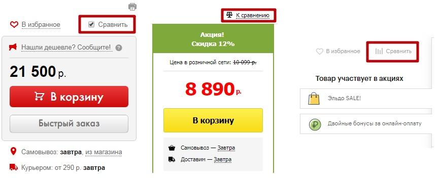 33 on-page способа повысить конверсию интернет-магазина [чек-лист]