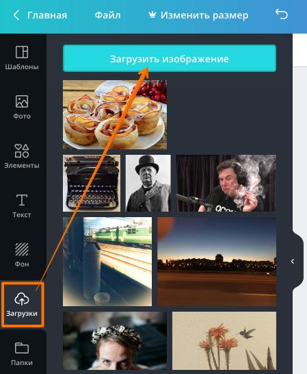 Canva: делаем дизайнерские публикации в Instagram