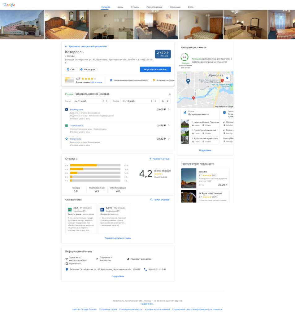 Продвигаем гостиницу в интернете