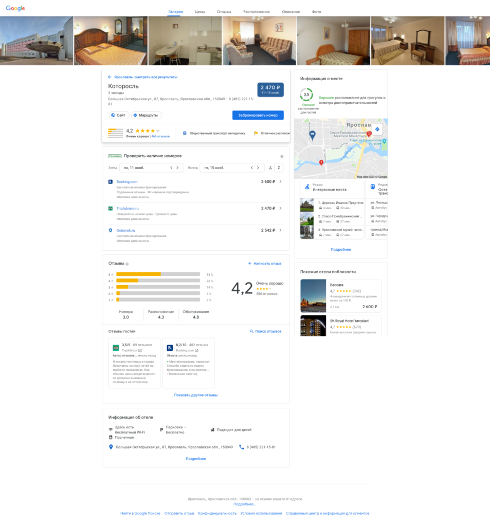 Как продвигать гостиницу в интернете